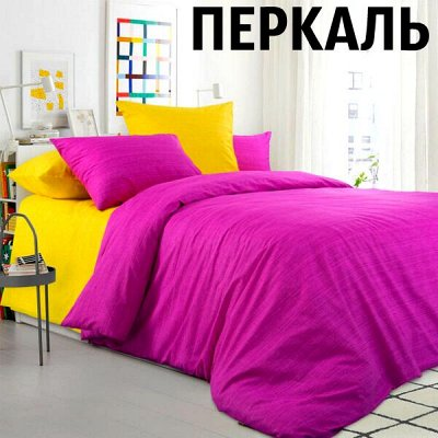 💫Любимый текстиль! Суперкачество! Новые яркие расцветки!💫 — Перкаль — Двуспальные и евро комплекты