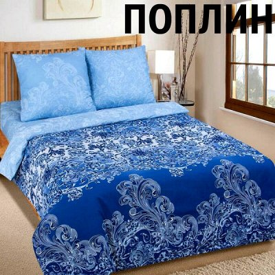 💫Любимый текстиль! Суперкачество! Новые яркие расцветки!💫 — Поплин — Двуспальные и евро комплекты