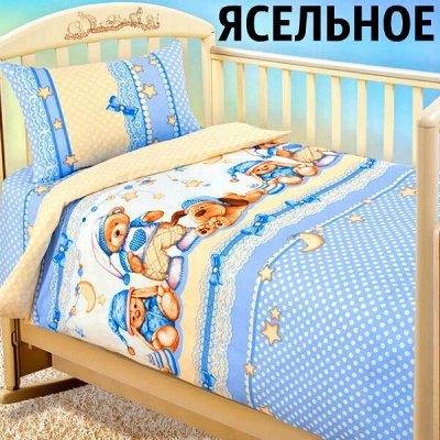 💫Любимый текстиль! Суперкачество! Новые яркие расцветки!💫 — В детскую кроватку — Односпальные комплекты