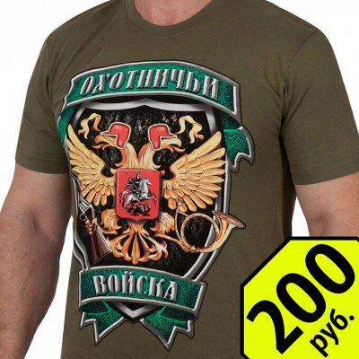 Хватит дарить носки и пену! Здесь лучшие подарки для мужчин💪 — Все футболки по 200 рублей!!! — Футболки