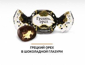 Конфеты Грецкий орех в шоколадной глазури