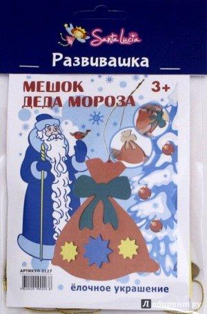 Новогодняя игрушка Мешок Деда Мороза