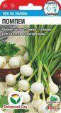Лук семена Ранняя зелень + мини - головки, для салатов и консервации. Специальный сорт лука для получения свежего пера для салатов  и мини-головок для  консервирования. Очень ранний, при весеннем посе