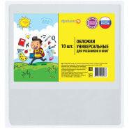 Набор обложек (10шт.) 232*455 для учебников, универсальные, ДПС, ПВХ 110мкм