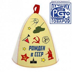 """Шапка банная с принт.и выш.""""Рождён в СССР"""", войлок бел."""
