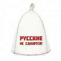 """Шапка банная, выш.""""Русские не сдаются!"""", войлок бел."""