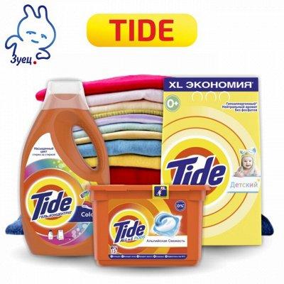 Подарки! На100ящие скидки на товары для чистоты и красоты — Tide — Порошки, концентраты и гели