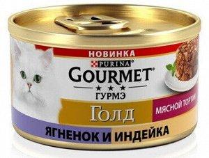 Gourmet Gold влажный корм для кошек Мясной Тортик Ягненок/Индейка 75гр консервы АКЦИЯ!