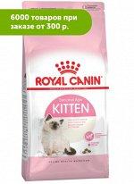 Royal Canin Kitten сухой корм для котят до 12 месяцев 1,2кг