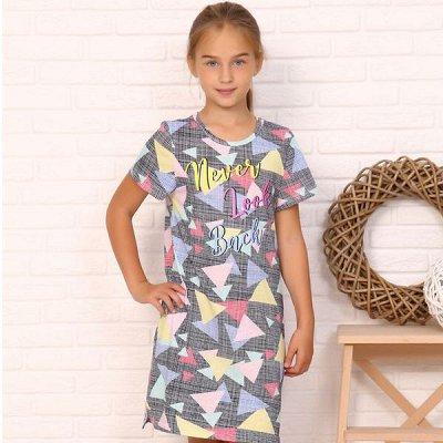 Домашний трикотаж Натали! Лучшие цены✔КПБ Шторы Покрывала — Туники, платья, сарафаны для девочек — Одежда для дома