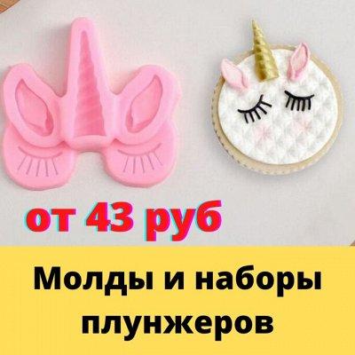 ✔Кондитерские принадлежности и инвентарь для выпечки♥ — Молды, плунжеры — Трафареты