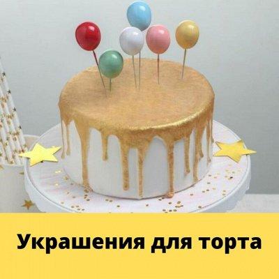 ✔Кондитерские принадлежности и инвентарь для выпечки♥ — Топпер — Топперы