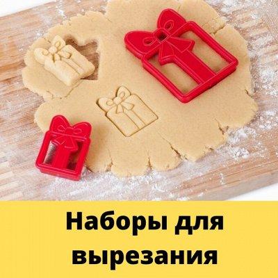 ✔Кондитерские принадлежности и инвентарь для выпечки♥ — Наборы для вырезания — Трафареты