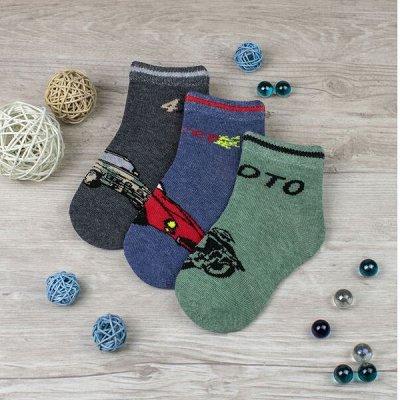 Домашний трикотаж Натали! Лучшие цены✔КПБ Шторы Покрывала — Детские носки — Носки и гольфы