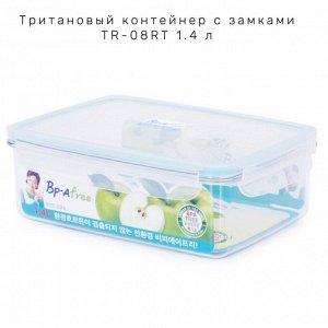 Тритановый контейнер с замками TR-08RT 1.4 л