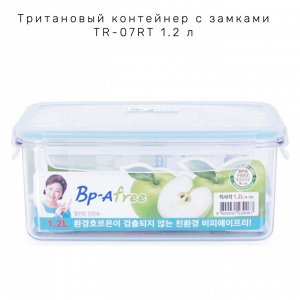 Тритановый контейнер с замками TR-07RT 1.2 л