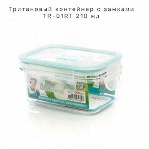 Тритановый контейнер с замками TR-01RT 210 мл
