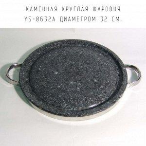 Каменная круглая жаровня YS-0632A диаметром 32 см.