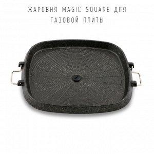 Жаровня Magic Square для газовой плиты