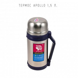 Термос Apollo 1,5 л.