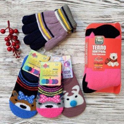 Детям теплые носки, перчатки, лосины ❄