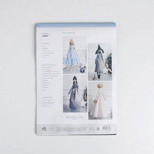 Мягкая кукла «Алисия», набор для шитья 21 ? 0,5 ? 29,7 см