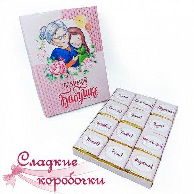 Шоколадные наборы для каждого! На любой случай) — Адресные (маме, сестре, дедушке и пр.)