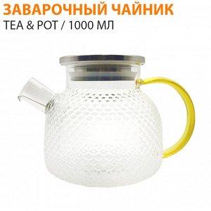 Заварочный чайник TEA & POT / 1000 мл