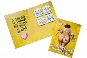 Шоко открытка- Сердцеедка.