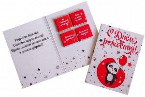 Шоко открытка- С днем рождения-медвежонок с шариком.