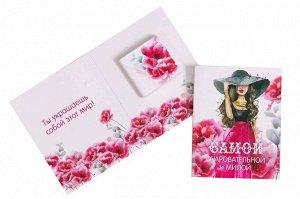 Мини шоко открытка- Самой очаровательной и милой.