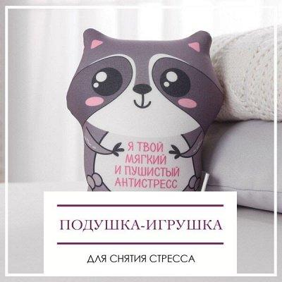 Акция на ДОМАШНИЙ ТЕКСТИЛЬ! Выгодно! Экономия до 74% 🔴 — Подушки-игрушки — Декоративные подушки