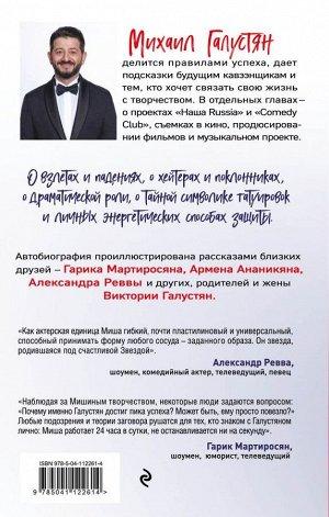 Галустян М. Знак отличия. История смешного мальчишки