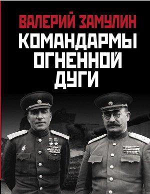 Замулин В.Н. Командармы Огненной дуги