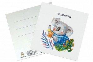 Мини открытка- Поздравляю
