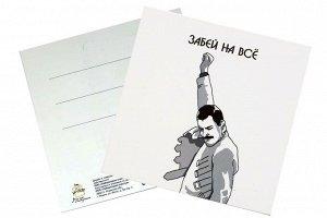 Мини открытка- Забей на все