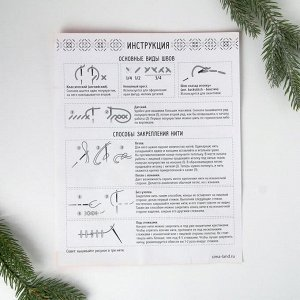 Вышивка крестиком «Новогодний бычок» 25х20 см