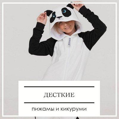 Осенний ценопад! Скидки на ДОМАШНИЙ ТЕКСТИЛЬ до 71% 🔴 — Кигуруми и пижамы для детей — Унисекс