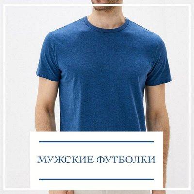 Акция на ДОМАШНИЙ ТЕКСТИЛЬ! Выгодно! Экономия до 74% 🔴 — Мужские футболки — Одежда