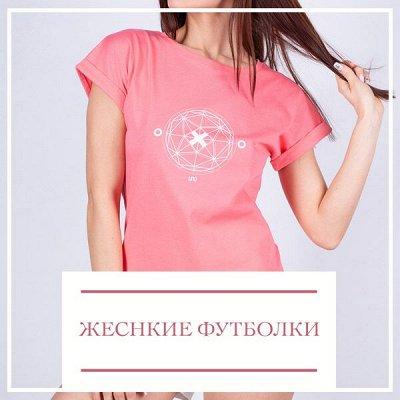 Осенний ценопад! Скидки на ДОМАШНИЙ ТЕКСТИЛЬ до 71% 🔴 — Женские футболки — Футболки и поло