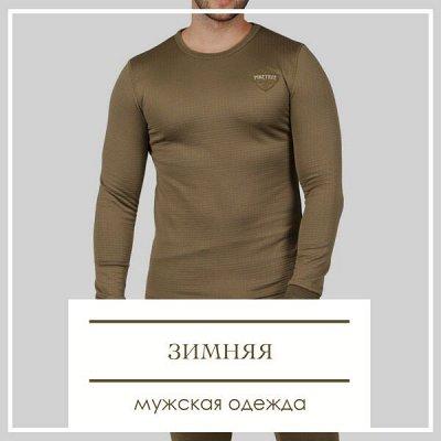 Акция на ДОМАШНИЙ ТЕКСТИЛЬ! Выгодно! Экономия до 74% 🔴 — Зимняя мужская одежда — Рубашки