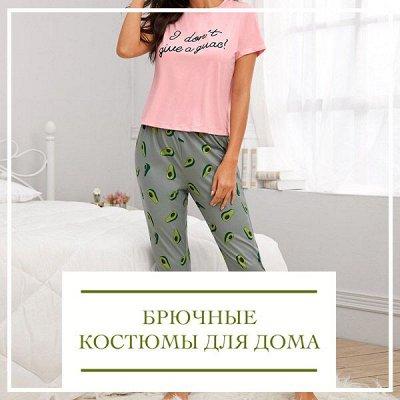 Осенний ценопад! Скидки на ДОМАШНИЙ ТЕКСТИЛЬ до 71% 🔴 — Женские домашние костюмы с брюками — Костюмы