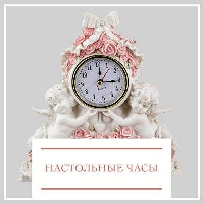 Акция на ДОМАШНИЙ ТЕКСТИЛЬ! Выгодно! Экономия до 74% 🔴 — Настольные часы — Интерьер и декор