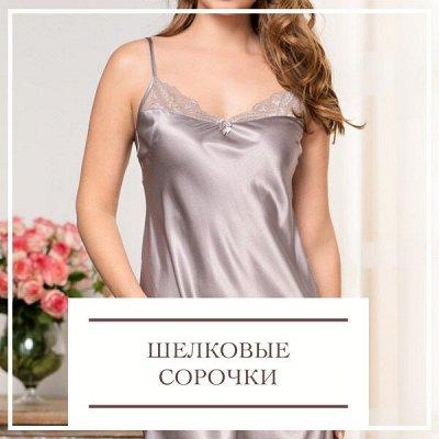 Осенний ценопад! Скидки на ДОМАШНИЙ ТЕКСТИЛЬ до 71% 🔴 — Шёлковые женские ночные сорочки — Сорочки и пижамы