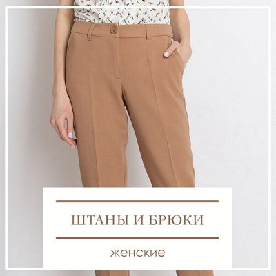 Осенний ценопад! Скидки на ДОМАШНИЙ ТЕКСТИЛЬ до 71% 🔴 — Женские штаны и брюки — Костюмы