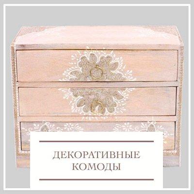 Окунитесь в тепло ДОМАШНЕГО ТЕКСТИЛЯ! Sale до 76%! 🔴 — Декоративные комоды — Мебель