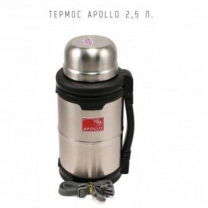 Термос Apollo 2,5 л.
