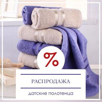 Акция на ДОМАШНИЙ ТЕКСТИЛЬ! Выгодно! Экономия до 74% 🔴 — РАСПРОДАЖА!!! Датские Махровые Полотенца! — Кухонные полотенца