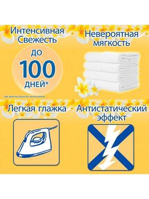 (коробка 8 шт) ВЕРНЕЛЬ АРОМА ВАНИЛЬ И ЦИТРУС 1.82л