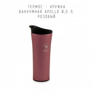 Термос - кружка вакуумная Apollo 0,5 л. розовый